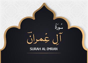 SURAH AL-E-IMRAN #AYAT 146-148: 4th July 2019
