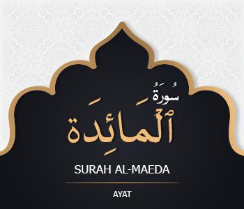SURAH AL-MAEDA #AYAT 44-47: 22th April 2021